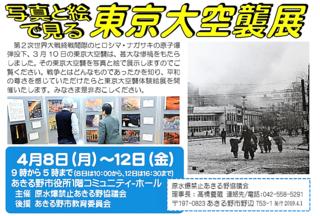 190408空襲展.png
