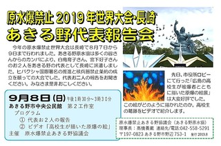 190908世界大会長崎報告会.jpg