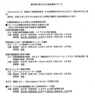 191130工事未定に.jpg
