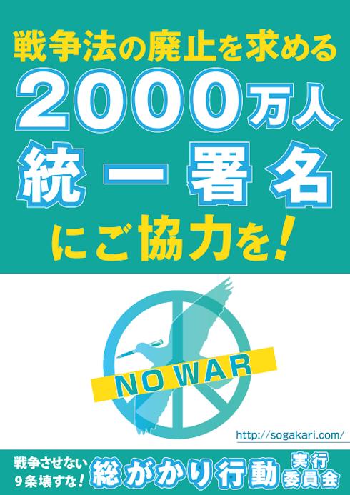 2000万人署名ポスター[1].png