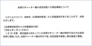 200121成田へ緊急.png