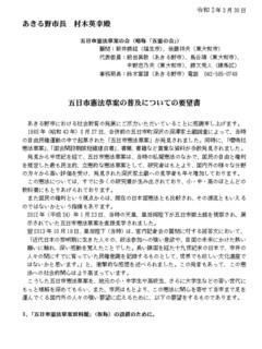 200330草案要請1.jpg