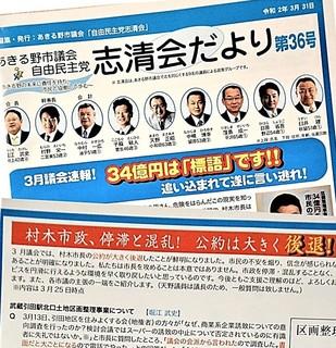 200331自民ビラ.jpg