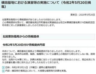 200520大規模演習.jpg