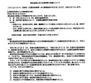 200520大規模演習福生.jpg