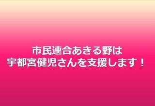 200609市民連合あきる野は.jpg