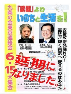 200615延期.jpg