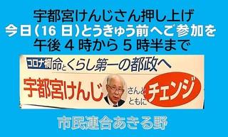 200616とうきゅう前.jpg