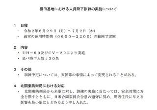 200629オスプレイから降下訓練A.jpg