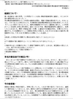 200713パラ事故抗議市毛報告.jpg