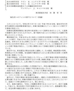 200713パラ事故抗議福生市.jpg
