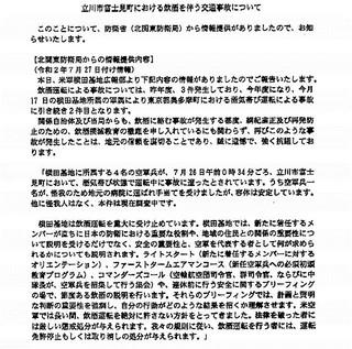 200727横田飲酒事故立川.jpg