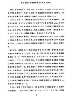 200727福生市議会決議2.jpg