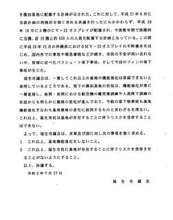 200727福生市議会決議3.jpg