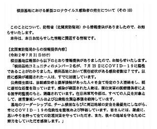 200731よこたころな.jpg