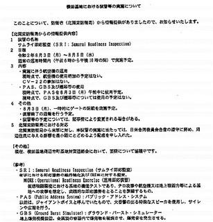 200803演習.jpg