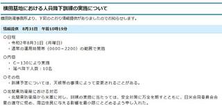 200831降下訓練.jpg