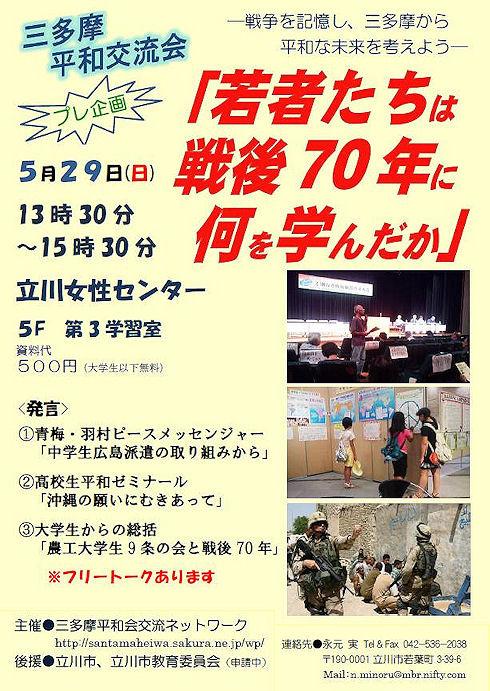 20160529三平b.jpg
