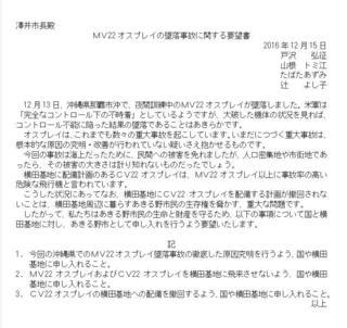 20161215市議団.jpg