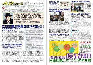 20170222A9ニュースNO60.jpg