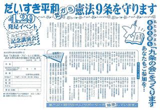 20170429発足チラシ.jpg