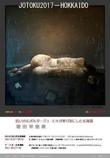 20180824増田常徳.jpg