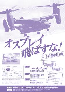 2018オスプレイ6月集会チラシ(色変換)-001[1].png