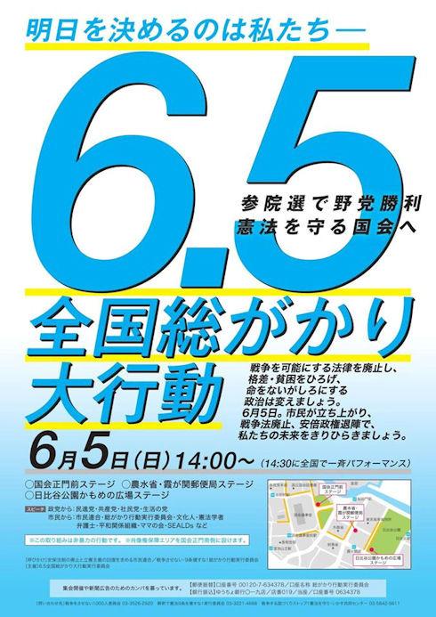 6.5国会包囲b.jpg