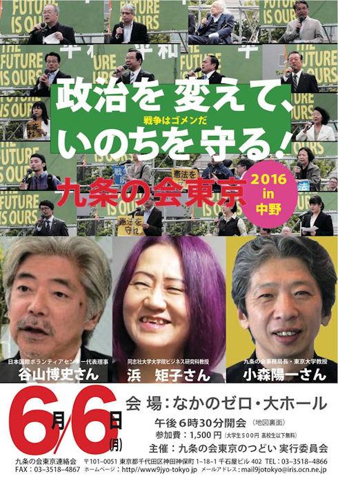 6.6九条の会東京b.jpg