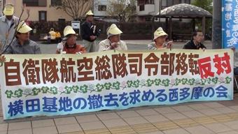 4月18日横田基地前