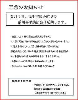 中止連絡実行委.jpg