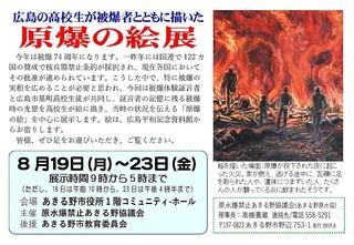 原爆の絵展1908C.jpg