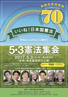 kenpou2017_omote[1].png